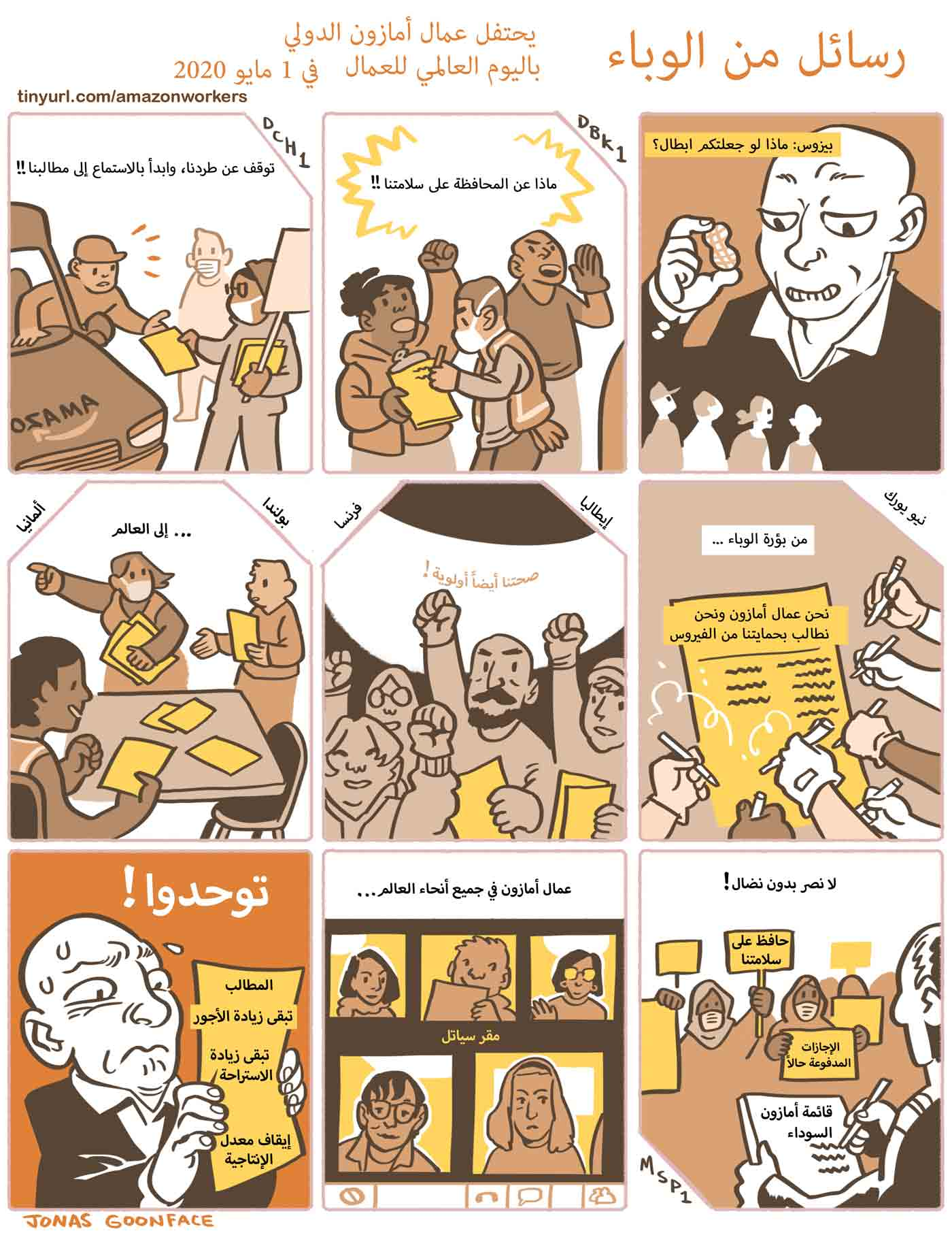 """Comic in Arabic entitled """"Postcards from the Pandemic"""" for Amazon Workers International. Jeff Bezos offers workers the 'peanut' of calling the workers heroes. The workers counter with demands for safety. Amazonians of the World, Unite!"""