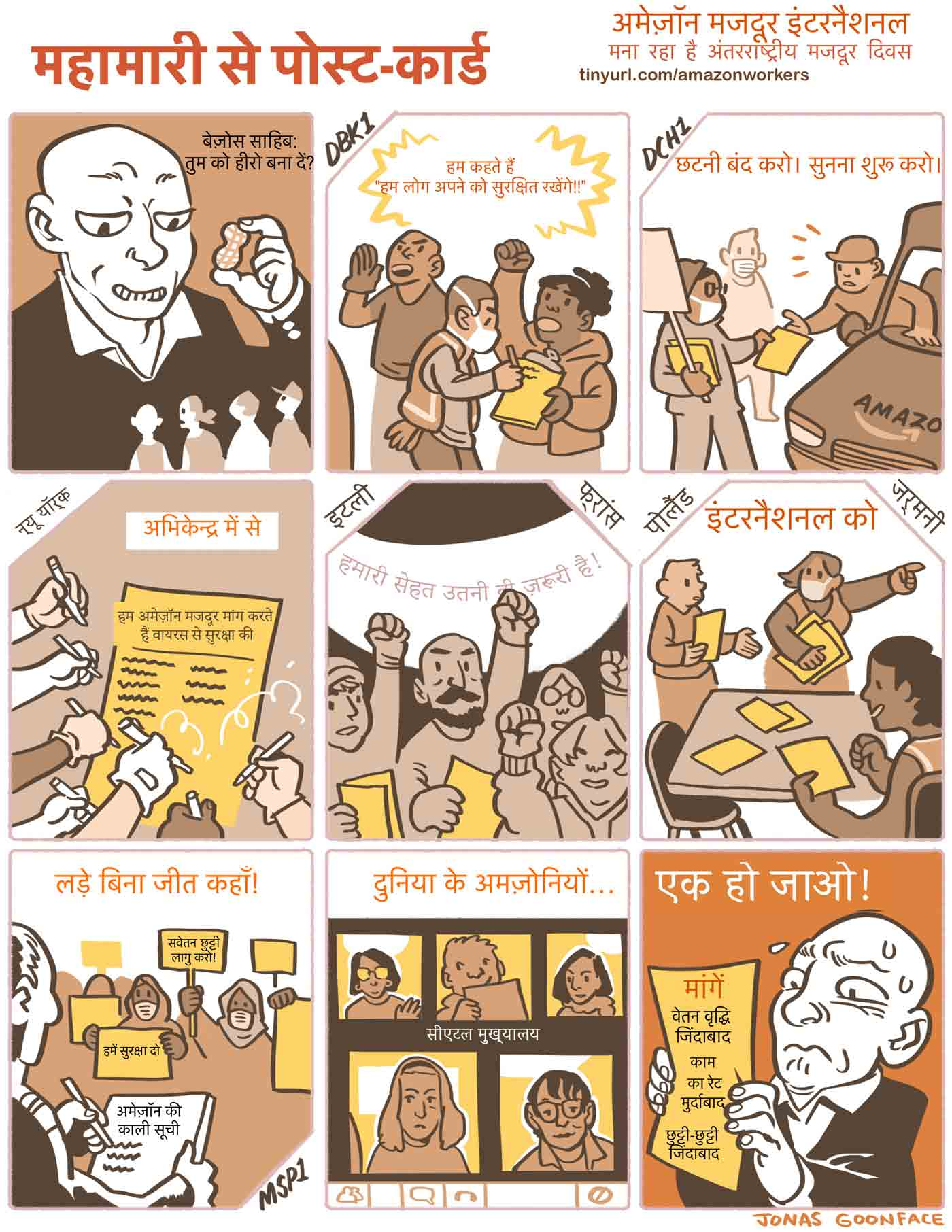"""Comic in Hindi entitled """"Postcards from the Pandemic"""" for Amazon Workers International. Jeff Bezos offers workers the 'peanut' of calling the workers heroes. The workers counter with demands for safety. Amazonians of the World, Unite!"""